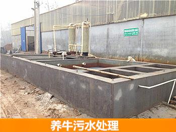 养牛废水处理设备