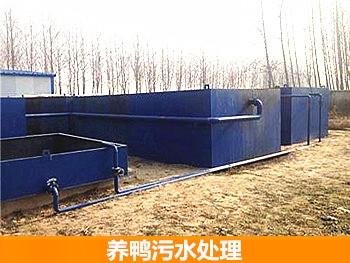 养鸭废水处理设备